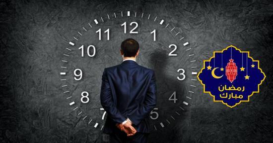 الإدارات العمومية تعتمد على توقيت مسترسل خلال شهر رمضان